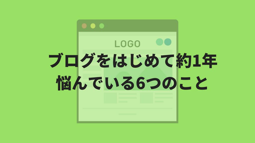 f:id:komekome61:20180818120933p:plain